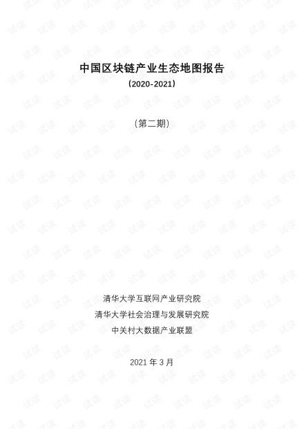 中国区块链产业生态地图报告.pdf