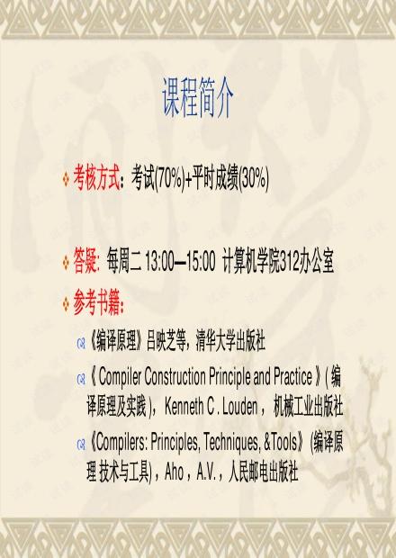 编译原理第1章 引论.pdf