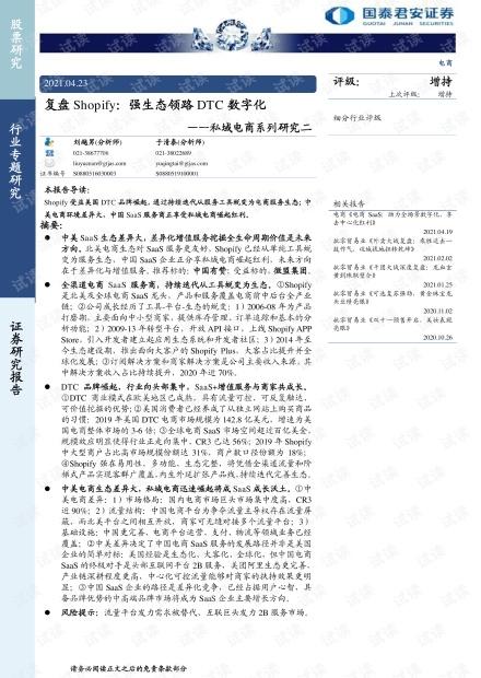 私域电商行业:复盘shopify,强生态领路dtc数字化-20210423-国泰君安-54页.pdf.pdf