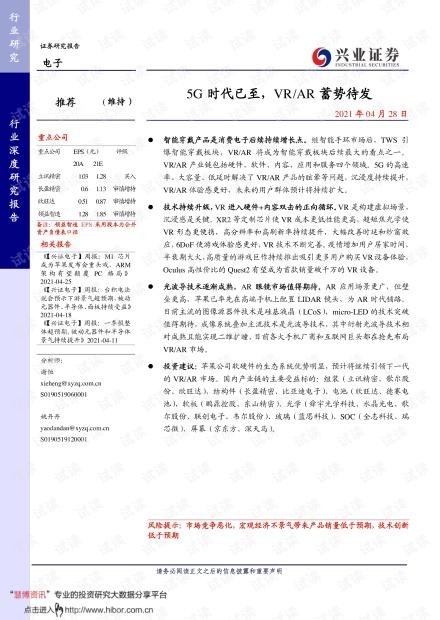 20210428-兴业证券-电子行业:5G时代已至,VRAR蓄势待发.pdf