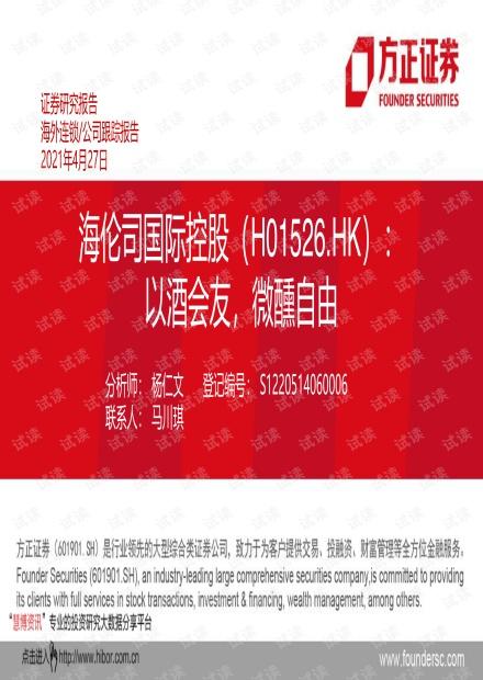 20210427-方正证券-海伦司国际控股-1526.HK-以酒会友,微醺自由.pdf
