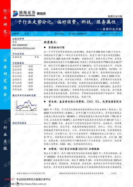 20210427-渤海证券-医药行业月报:子行业走势分化,偏好消费、科技、服务属性.pdf