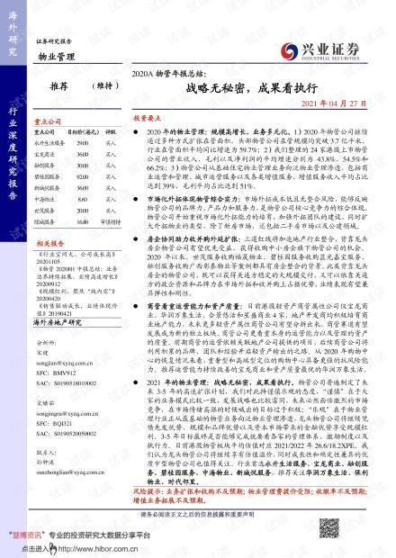 20210427-兴业证券-物业管理行业:2020A物管年报总结,战略无秘密,成果看执行.pdf