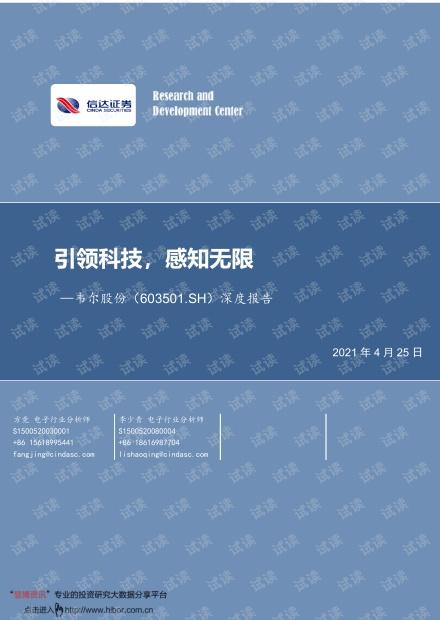 20210425-信达证券-韦尔股份-603501-深度报告:引领科技,感知无限.pdf