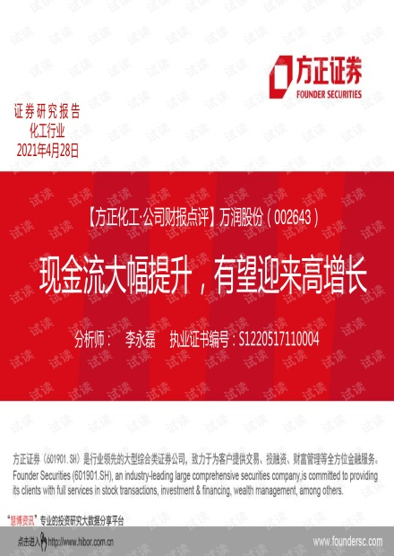 20210428-方正证券-万润股份-002643-现金流大幅提升,有望迎来高增长.pdf