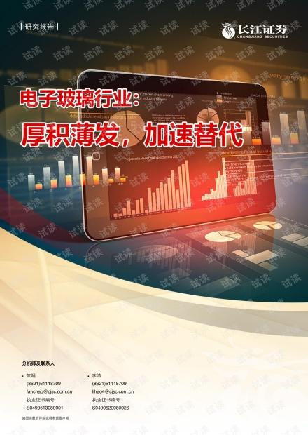 20210427-长江证券-电子玻璃行业:厚积薄发,加速替代.pdf