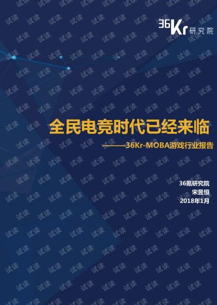 精品报告系列-36Kr-MOBA游戏行业报告.pdf