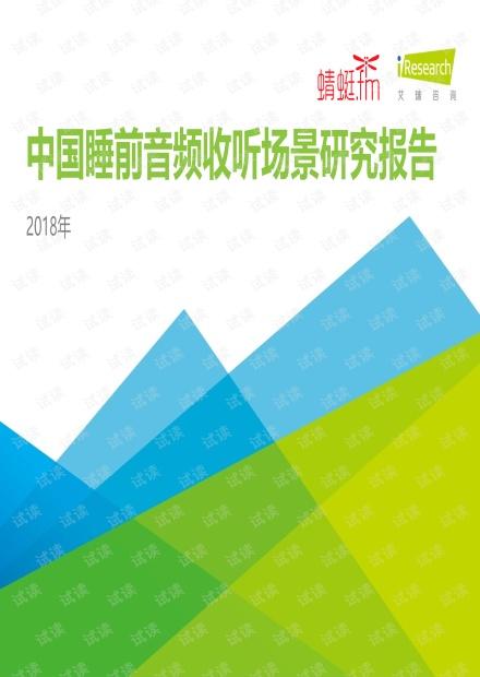 精品报告系列-2018年中国睡前音频收听场景研究报告.pdf