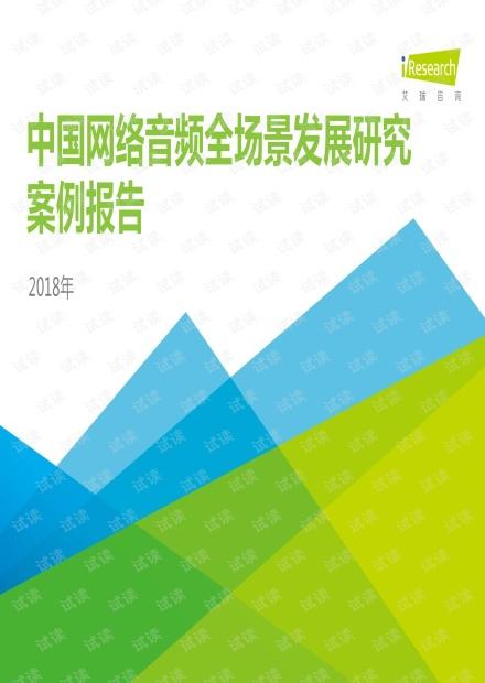 精品报告系列-2018年中国网络音频全场景发展研究案例报告.pdf