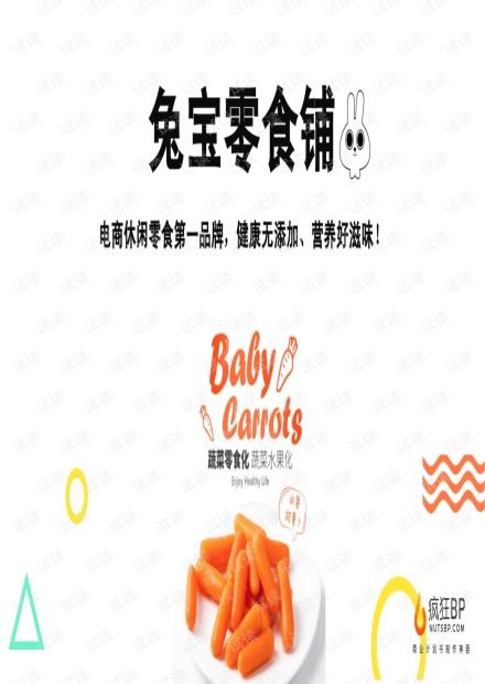 兔宝零食铺:电商休闲零食第一品牌.pdf