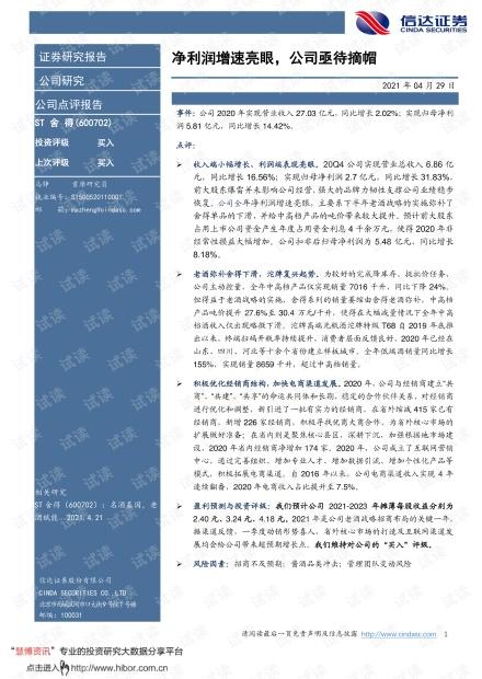 20210429-信达证券-ST舍得-600702-净利润增速亮眼,公司亟待摘帽.pdf