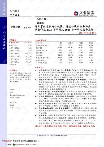 20210429-兴业证券-派能科技-688063-2020年年报及2021年一季度报告点评:海外家储龙头地位稳固,持续拓展新业务场景.pdf