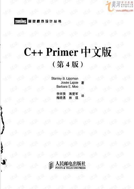 c++ primer中文第四版