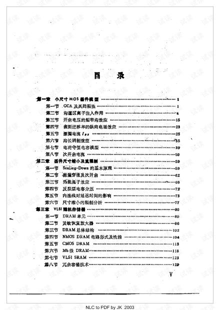 MOS数字大规模及超大规模集成电路.pdf