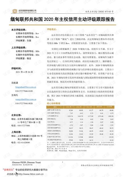 20210426-远东资信-缅甸联邦共和国2020年主权信用主动评级跟踪报告.pdf