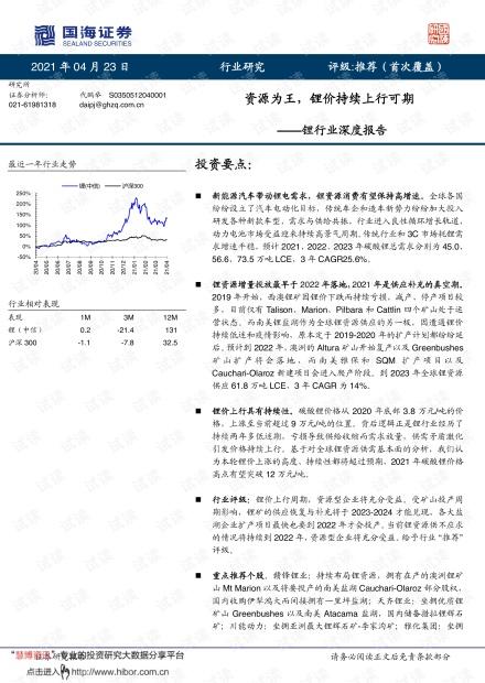 20210423-国海证券-锂行业深度报告:资源为王,锂价持续上行可期.pdf
