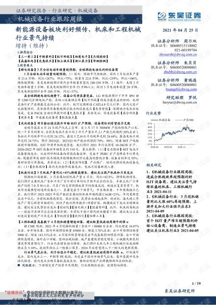 20210425-东吴证券-机械设备行业跟踪周报:新能源设备板块利好频传,机床和工程机械行业景气持续.pdf