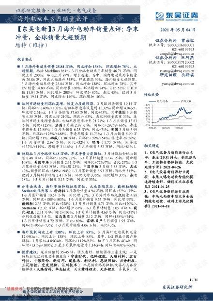 20210504-东吴证券-电气设备行业海外电动车3月销量点评:3月海外电动车销量点评,季末冲量,全球销量大超预期.pdf