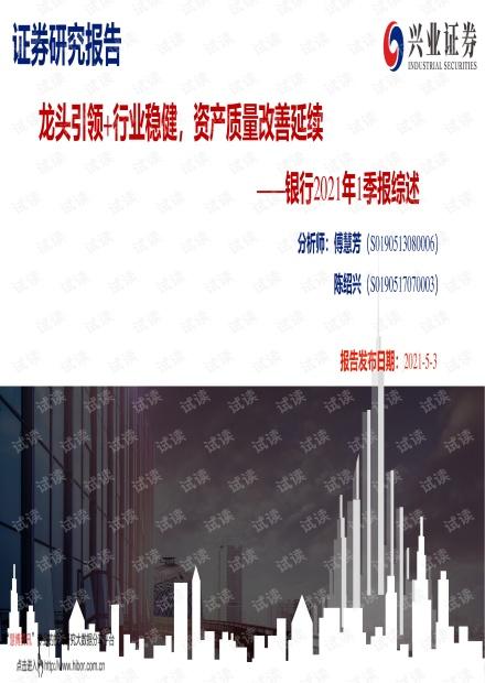 20210503-兴业证券-银行业2021年1季报综述:龙头引领+行业稳健,资产质量改善延续.pdf