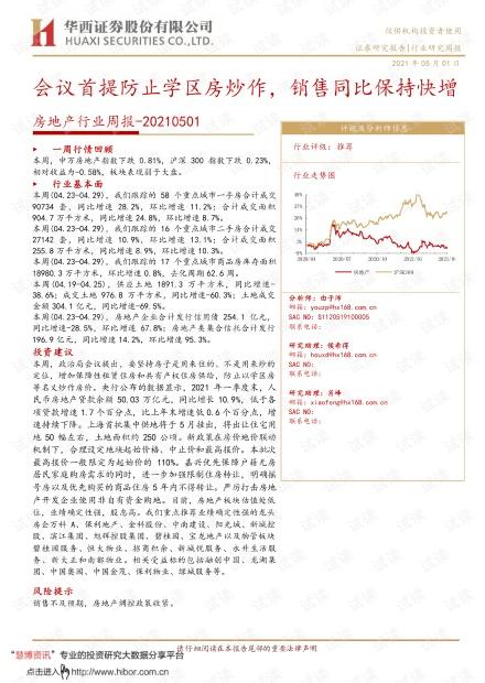 20210501-华西证券-房地产行业周报:会议首提防止学区房炒作,销售同比保持快增.pdf