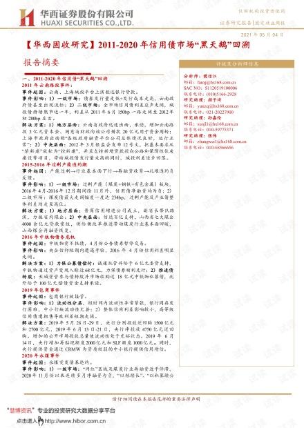 """20210504-华西证券-【华西固收研究】2011~2020年信用债市场""""黑天鹅""""回溯.pdf"""
