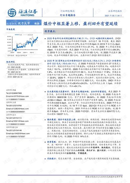 20210504-海通证券-煤炭行业专题报告:煤价中枢显著上移,盈利回升有望延续.pdf