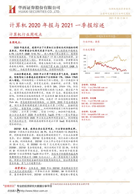 20210504-华西证券-计算机行业周观点:计算机2020年报与2021一季报综述.pdf