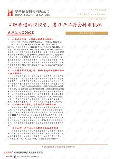 20210504-华西证券-正海生物-300653-口腔赛道的佼佼者,潜在产品将会持续获批.pdf