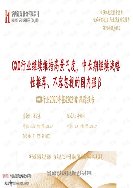 20210504-华西证券-CXO行业2020年报&2021Q1跟踪报告:CXO行业继续维持高景气度,中长期继续战略性推荐、不容忽视的国内强β.pdf