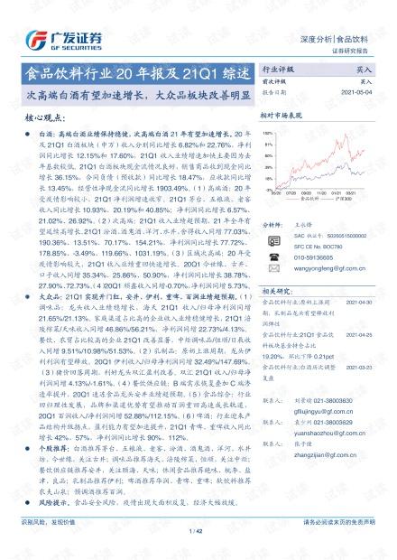 20210504-广发证券-食品饮料行业20年报及21Q1综述:次高端白酒有望加速增长,大众品板块改善明显.pdf