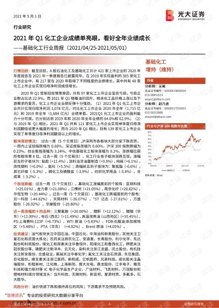 20210501-光大证券-基础化工行业周报:2021年Q1化工企业成绩单亮眼,看好全年业绩成长.pdf