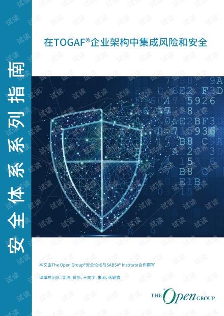 在TOGAF®企业架构中集成风险和安全.pdf
