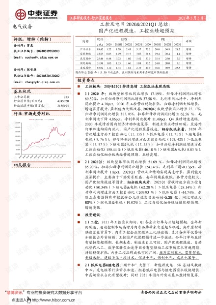 20210505-中泰证券-电气设备行业工控及电网2020&2021Q1总结:国产化进程提速,工控业绩超预期.pdf