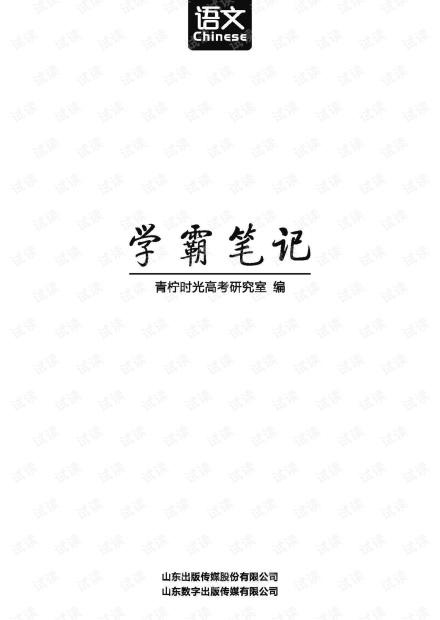 2021新高考-高考学霸笔记 语文.pdf