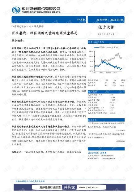 计算机行业深度报告:巨头鏖战,社区团购或重构电商流量格局20210406-33页.pdf