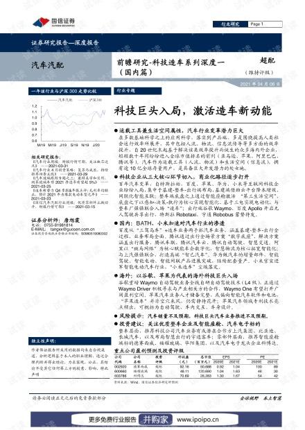 前瞻研究-科技造车系列深度一(国内篇):科技巨头入局,激活造车新动能-20210406.pdf
