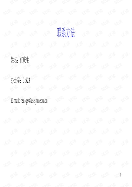 ch01 引论.pdf