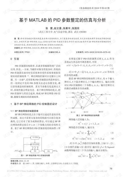 基于MATLAB的PID参数整定的仿真与分析_张震.pdf