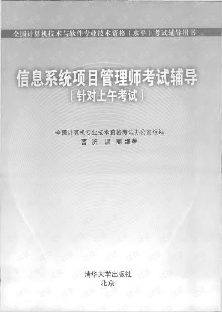 信息系统项目管理师考试辅导(软考高项)(针对上午考试).pdf