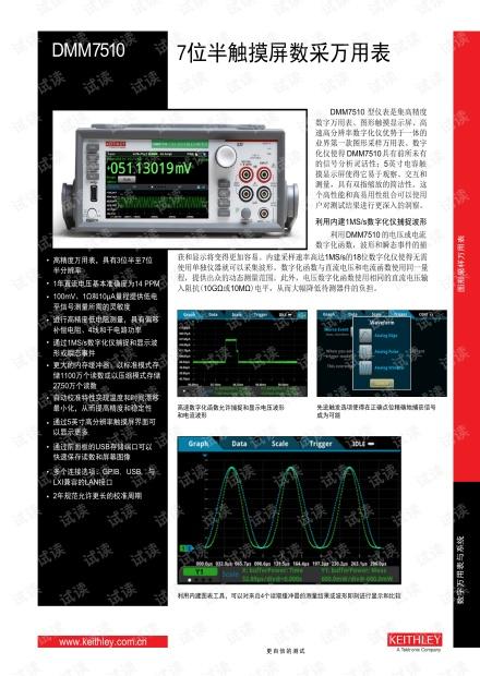 吉时利DMM7510七位半触摸屏数采万用表产品技术资料.pdf