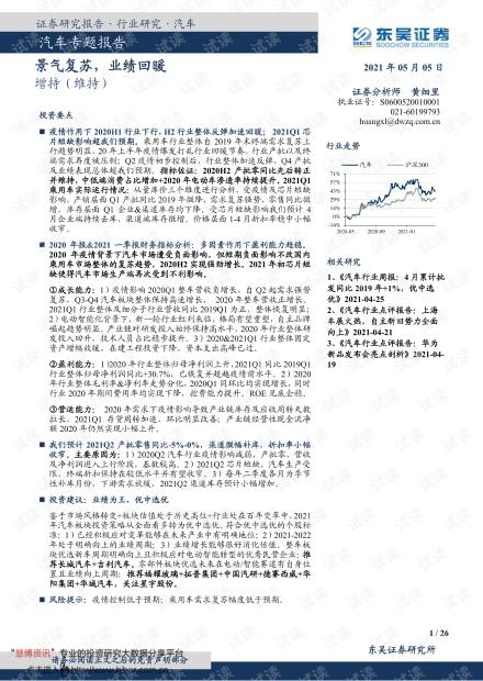 20210505-东吴证券-汽车行业专题报告:景气复苏,业绩回暖.pdf