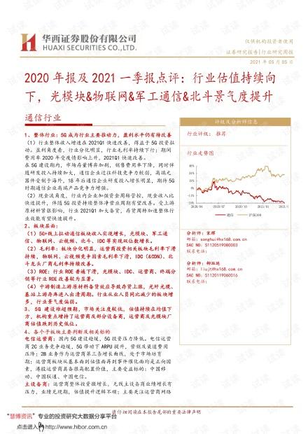 20210505-华西证券-通信行业2020年报及2021一季报点评:行业估值持续向下,光模块&物联网&军工通信&北斗景气度提升.pdf