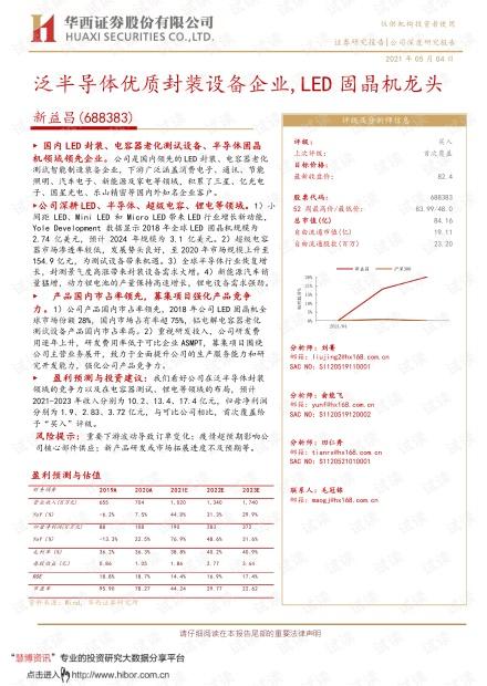 20210504-华西证券-新益昌-688383-公司深度研究报告:泛半导体优质封装设备企业,LED固晶机龙头.pdf