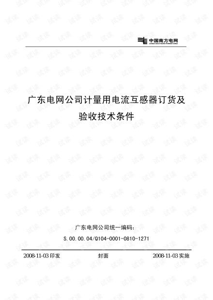 广电营〔2008〕139号广东电网公司计量用电流互感器订货及验收技术条件