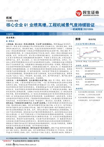 20210506-民生证券-机械行业周报:核心企业Q1业绩高增,工程机械景气度持续验证.pdf