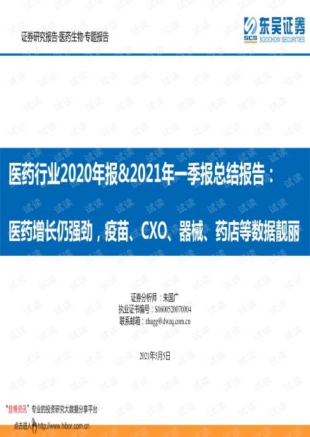 20210505-东吴证券-医药行业2020年报&2021年一季报总结报告:医药增长仍强劲,CXO、器械、药店等数据靓丽.pdf
