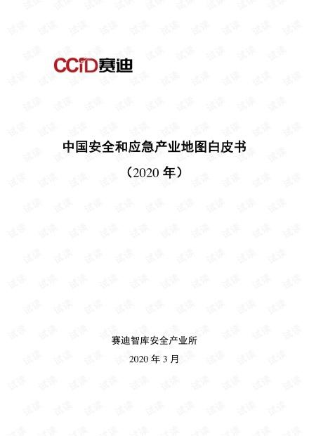 中国安全和应急产业地图白皮书.pdf