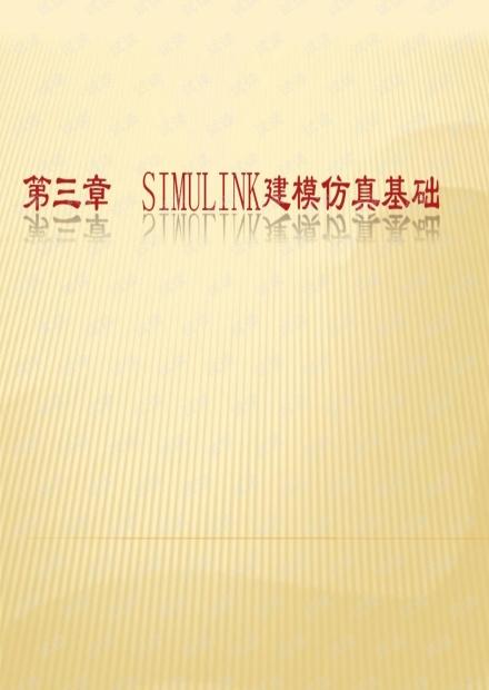 Simulink建模仿真基础及实例.pdf