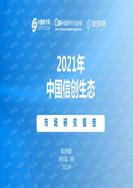 2021-中国信创生态研究报告.pdf