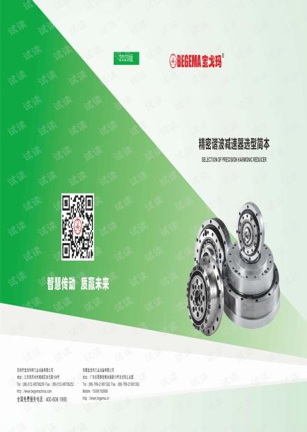 谐波减速机选型手册.pdf